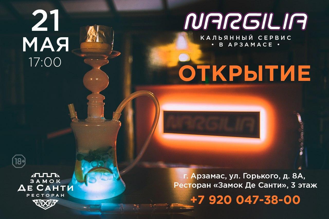 Открытие кальянного сервиса «Nargilia»